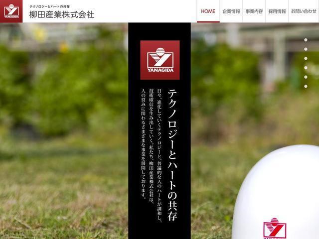 柳田産業株式会社