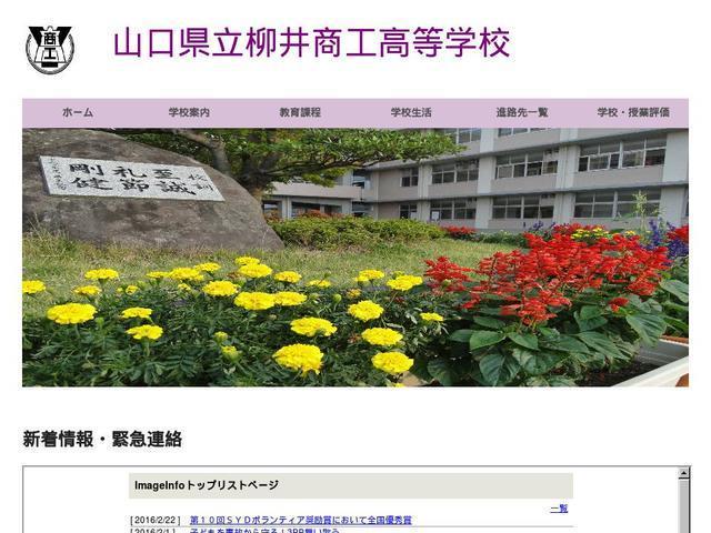山口県立柳井商工高等学校