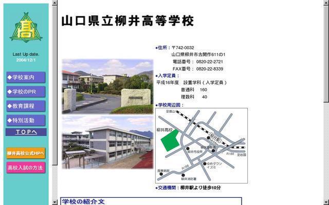山口県立柳井高等学校