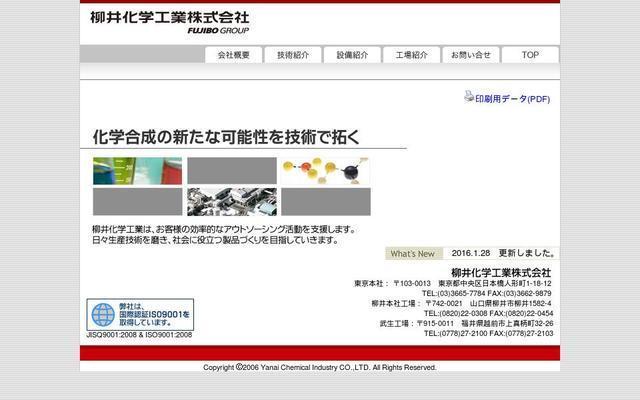 柳井化学工業株式会社
