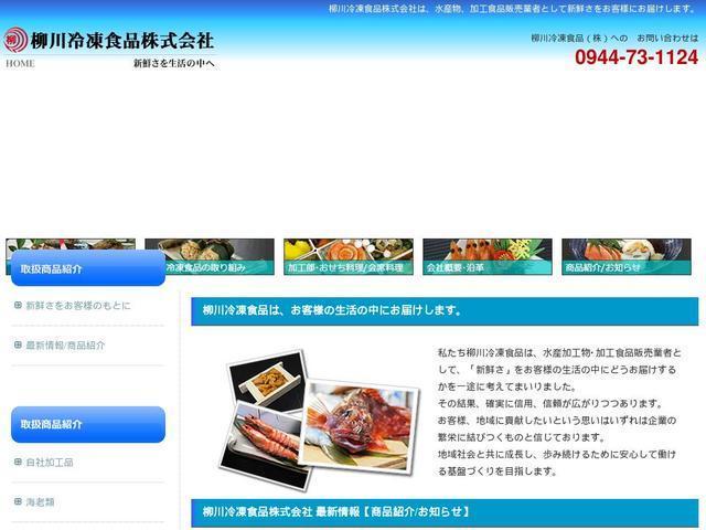 柳川冷凍食品株式会社