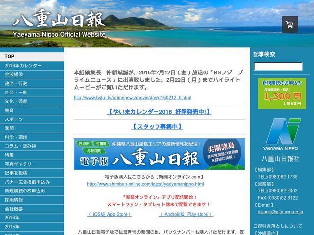 株式会社八重山日報社