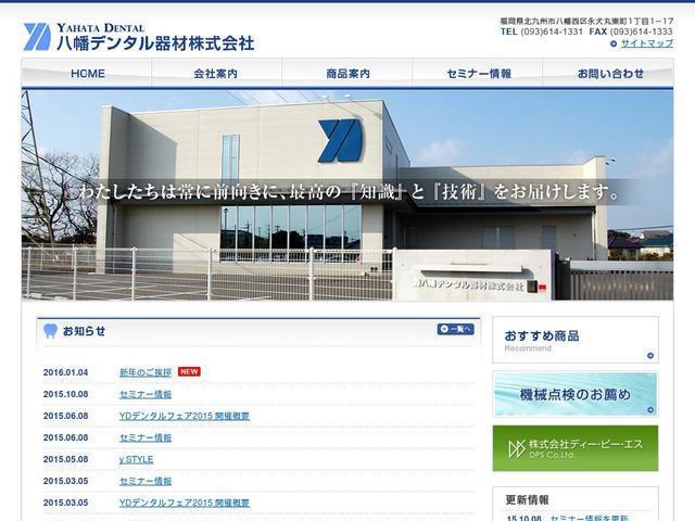 八幡デンタル器材株式会社