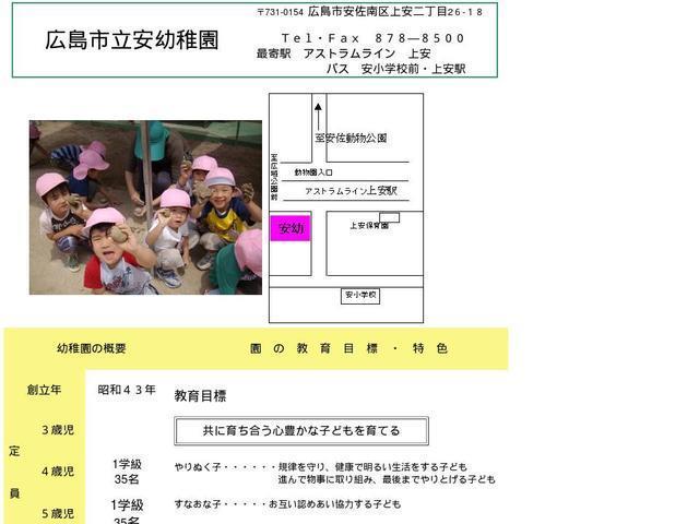広島市立安幼稚園