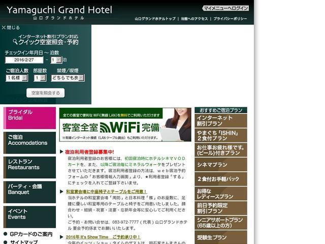 株式会社山口グランドホテル