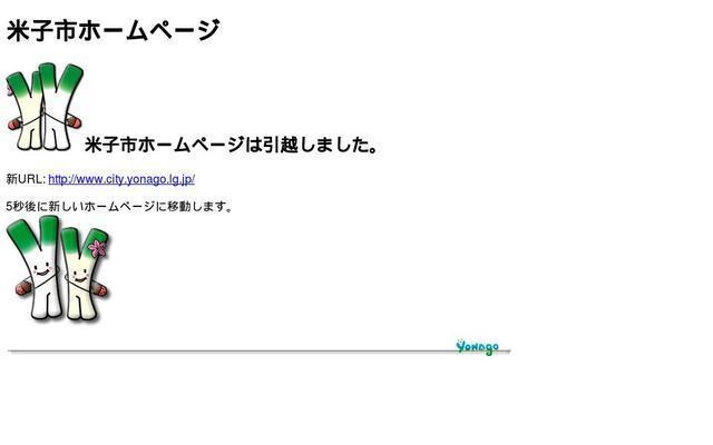 鳥取県米子市役所