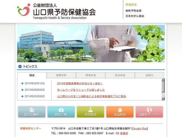 公益財団法人山口県予防保健協会