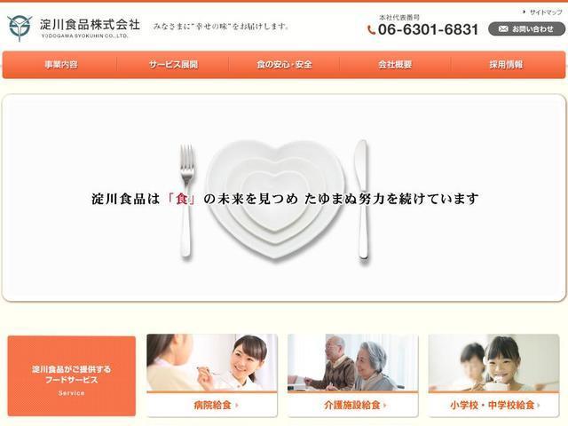 淀川食品株式会社