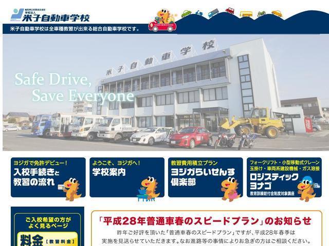 学校法人米子自動車学校