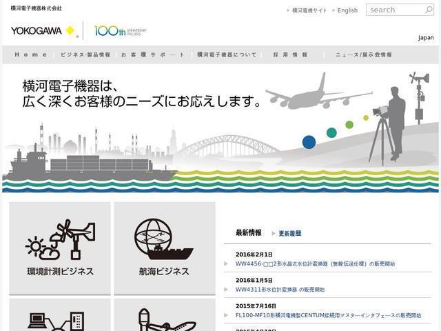 横河電子機器株式会社