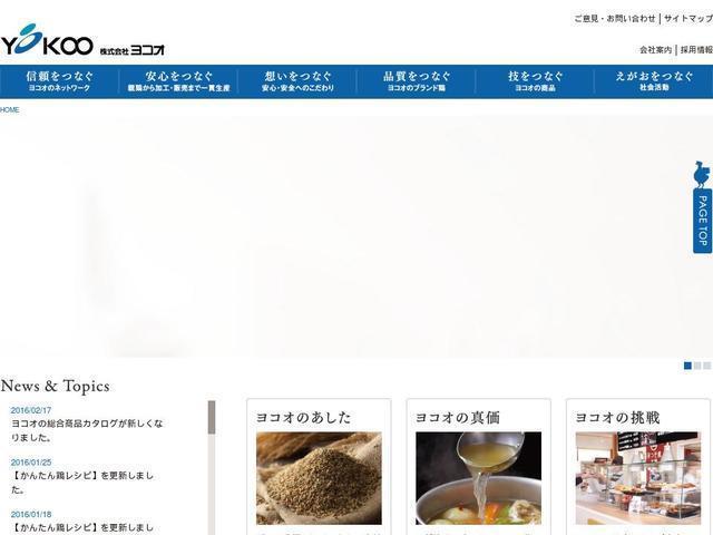 株式会社ヨコオ