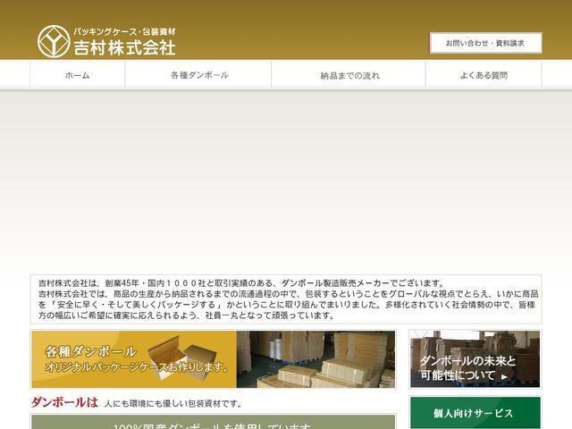 吉村株式会社