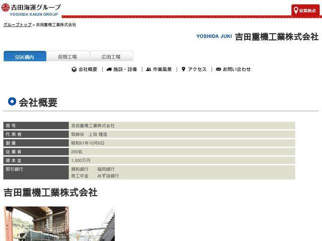 吉田重機工業株式会社