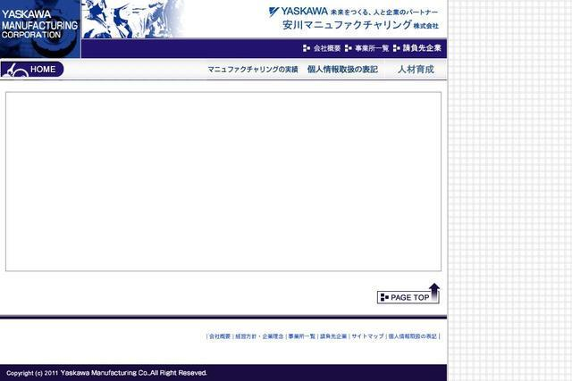 安川マニュファクチャリング株式会社