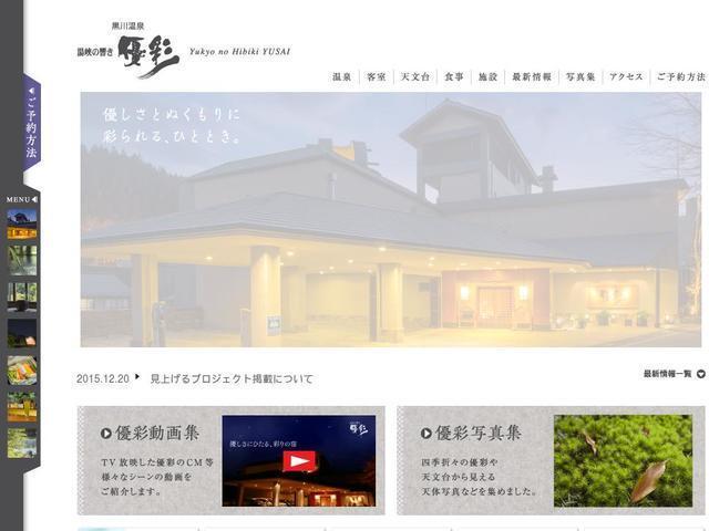 株式会社瀬の本観光ホテル