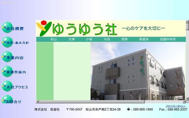 株式会社悠遊社