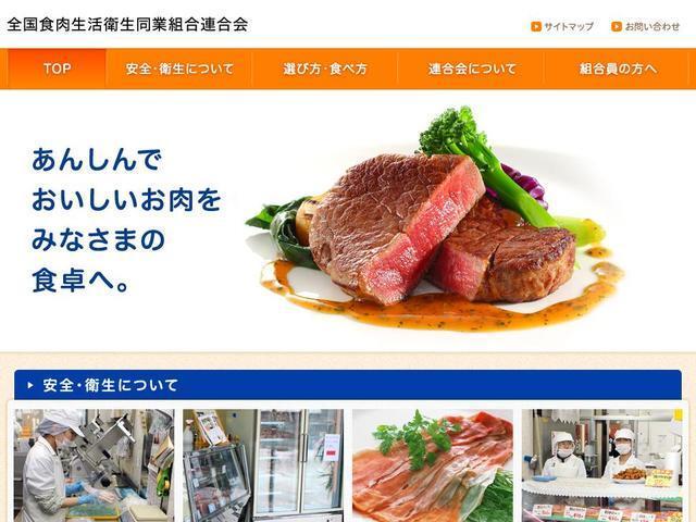 全国食肉生活衛生同業組合連合会...