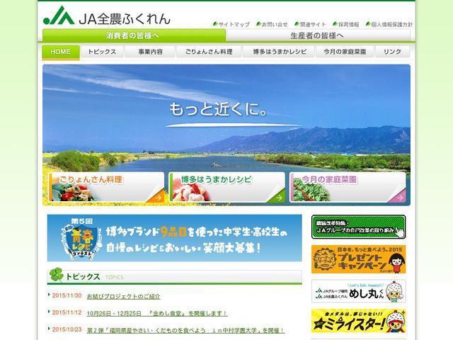 全国農業協同組合連合会福岡県本部