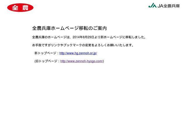 全国農業協同組合連合会兵庫県本部