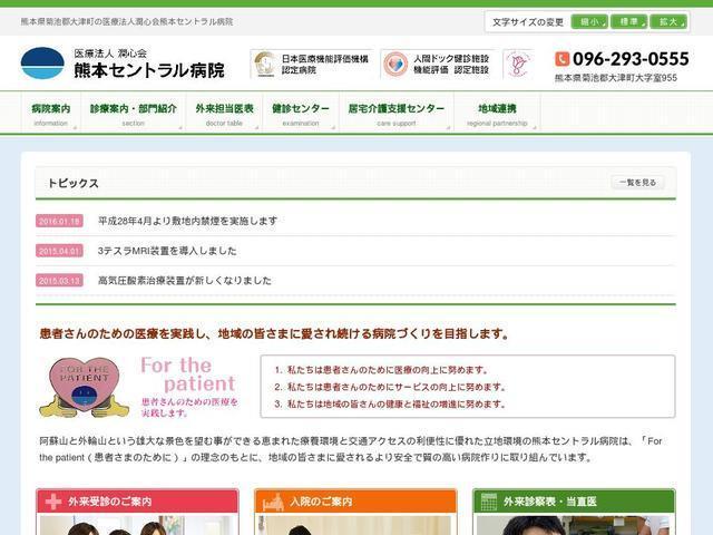 潤心会熊本セントラル病院
