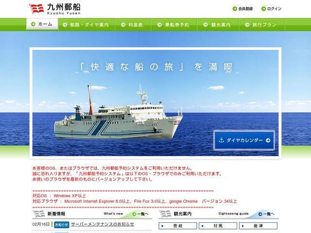 九州郵船株式会社