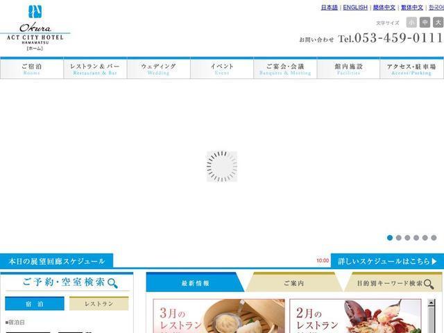 株式会社オークラアクトシティホテル浜松