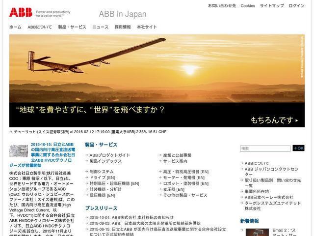 ABB日本ベーレー株式会社