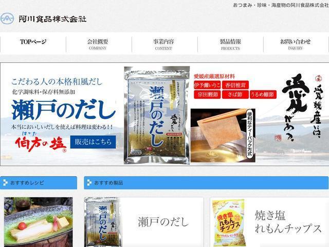 阿川食品株式会社