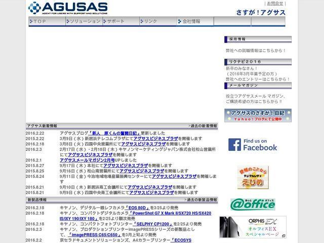 株式会社アグサス