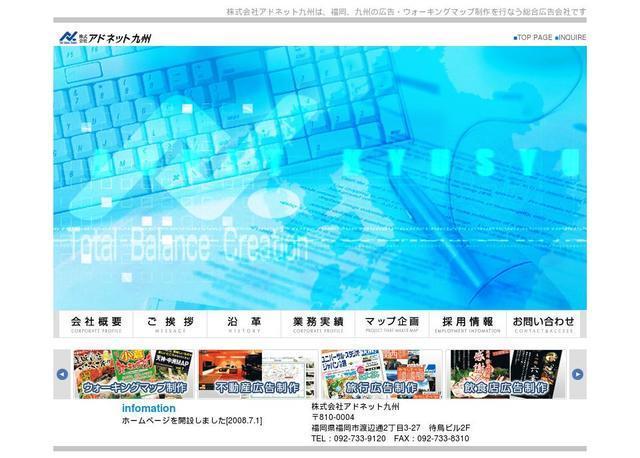 株式会社アドネット九州