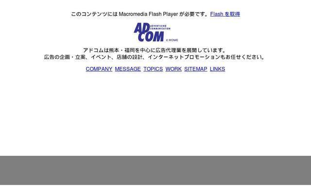 株式会社アド・コム