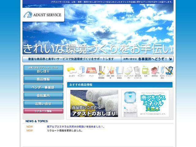 株式会社アダストサービス