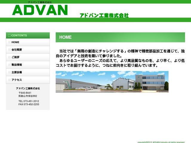 アドバン工業株式会社