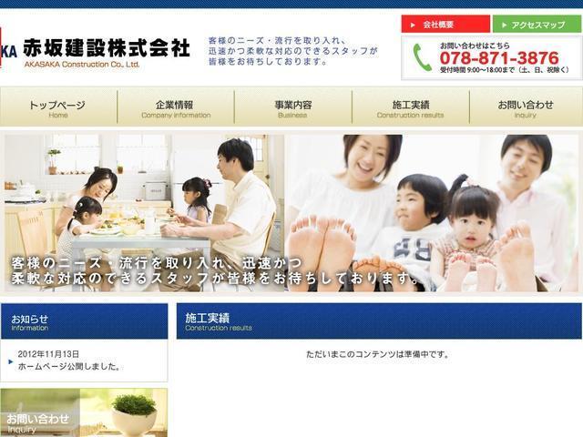 赤坂建設株式会社