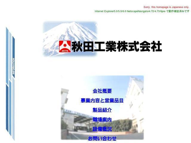 秋田工業株式会社