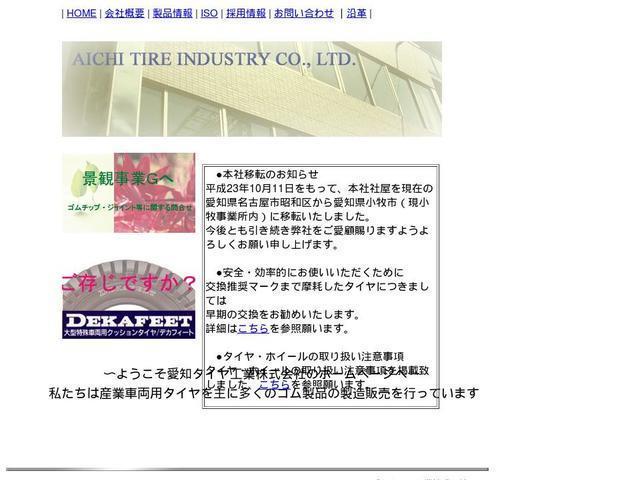 愛知タイヤ工業株式会社