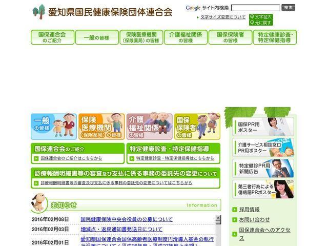 愛知県国民健康保険団体連合会