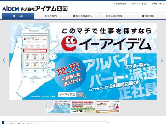株式会社アイデム四国