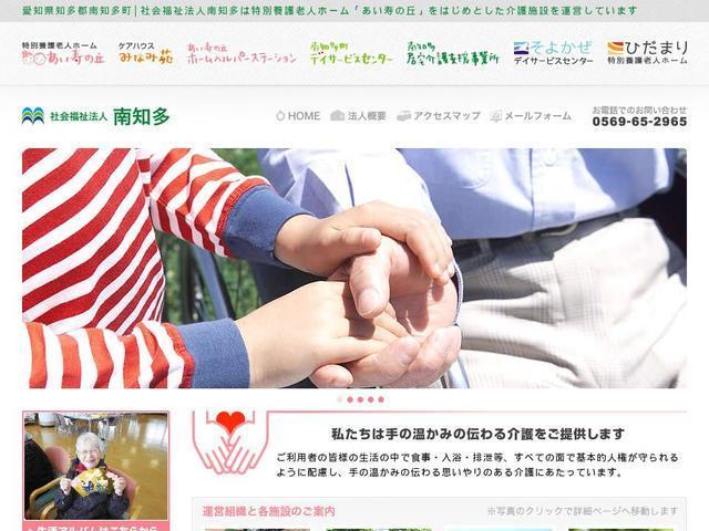 愛知県南知多町特別養護老人ホームあい寿の丘