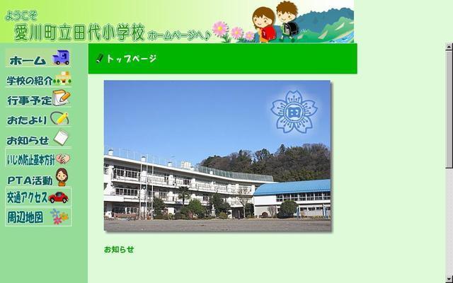 愛川町立田代小学校の評判/社風/...