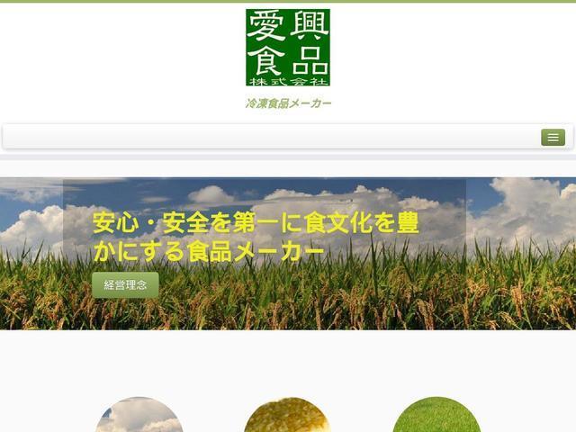愛興食品株式会社