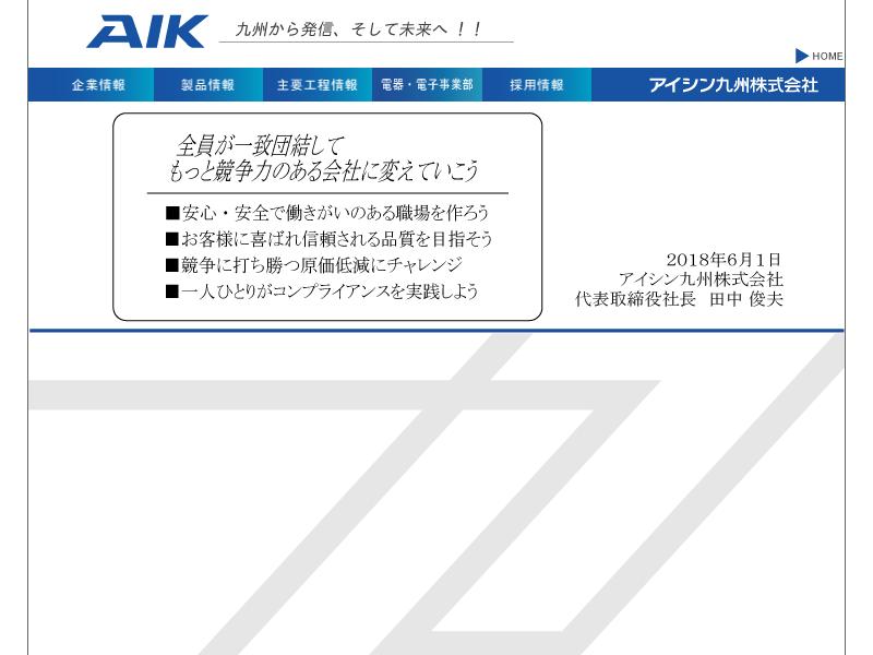 アイシン九州株式会社