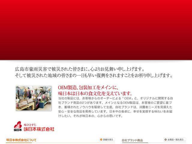 味日本株式会社
