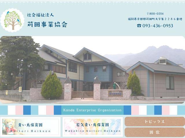 苅田事業協会青い鳥保育園