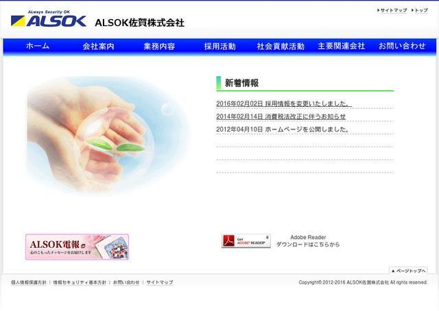 ALSOK佐賀株式会社