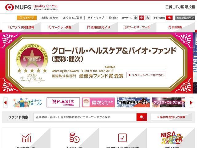 三菱UFJ国際投信株式会社
