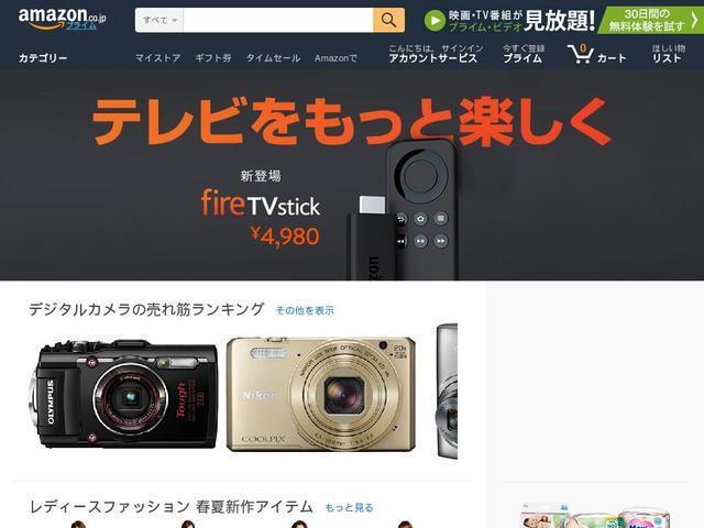 アマゾンジャパン株式会社