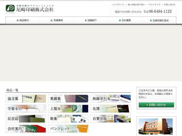 尼崎印刷株式会社