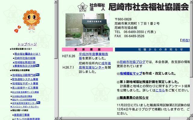 社会福祉法人尼崎市社会福祉協議会