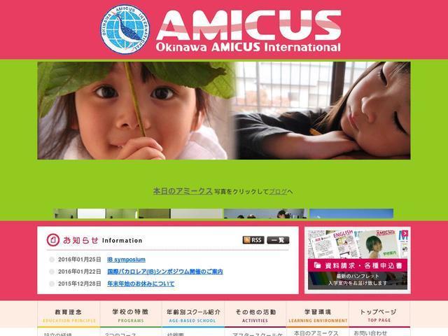 学校法人アミークス国際学園